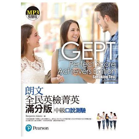 朗文全民英檢菁英滿分版:中級口說測驗