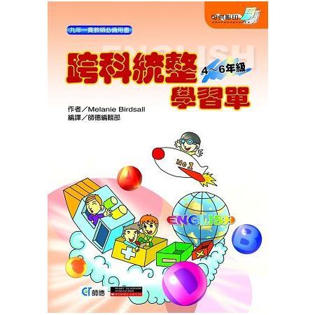 跨科統整學習單4~6年級
