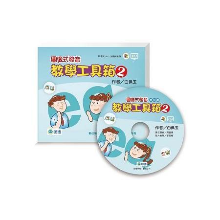 圖像式發音:教學工具箱(教學資源光碟) DVD (2)