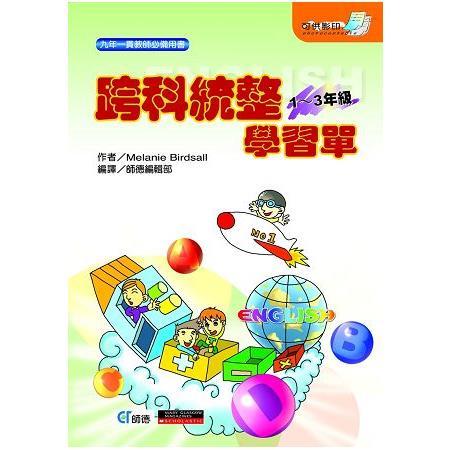 跨科統整學習單1~3年級