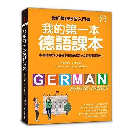 我的第一本德語課本:最好學的德語入門書,適用0基礎到A2程度學習者(隨書附標準發音MP3)