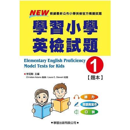 學習小學英檢試題1【題本】