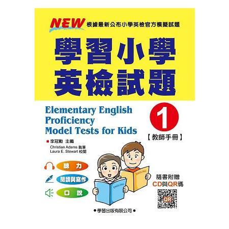 學習小學英檢試題1【教師手冊】