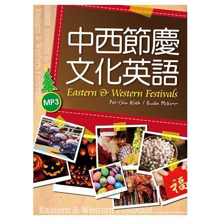 中西節慶文化英語(另開視窗)