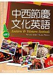 中西節慶文化英語(20K彩色軟精裝+ 1 MP3)