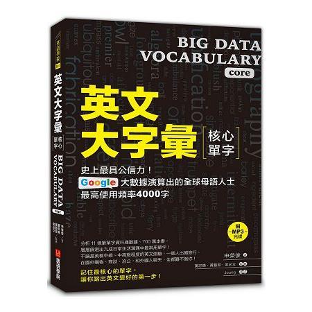 英文大字彙【核心單字】:史上最具公信力,Google 大數據演算出的全球母語人士最高使用頻率4000字