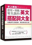 英文搭配詞大全:套用替換零失誤,19000種用法,各種詞性完整收錄,即查即用最方便