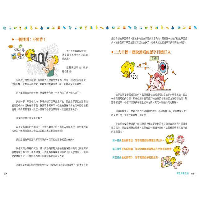 第一本親子英文單字書:孩子,英文單字好簡單(國中小1200單字學習技巧篇)