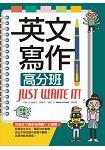 英文寫作高分班Just Write It!【彩色二版】(20K軟精裝+解答別冊)