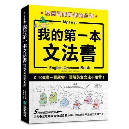 我的第一本文法書【亞洲百萬暢銷白金版】:0-100歲一看就會,圖解英文文法不用背