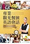 專業觀光餐旅英語會話:打造金獎服務(16K+MP3)