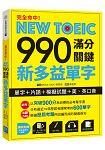 完全命中!NEW TOEIC 990  滿分關鍵 新多益單字