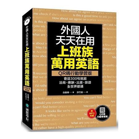外國人天天在用上班族萬用英語【QR碼行動學習版】:會這300句全世界都通(附MP3)