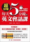 超好學!每天5分鐘的英文會話課(附贈!外師親錄英語會話MP3)