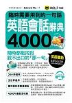 臨時需要用到的一句話:英語會話辭典4,000(附1CD)