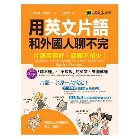 用英文片語和外國人聊不完:片語用得好,話題不怕少!(附1CD)