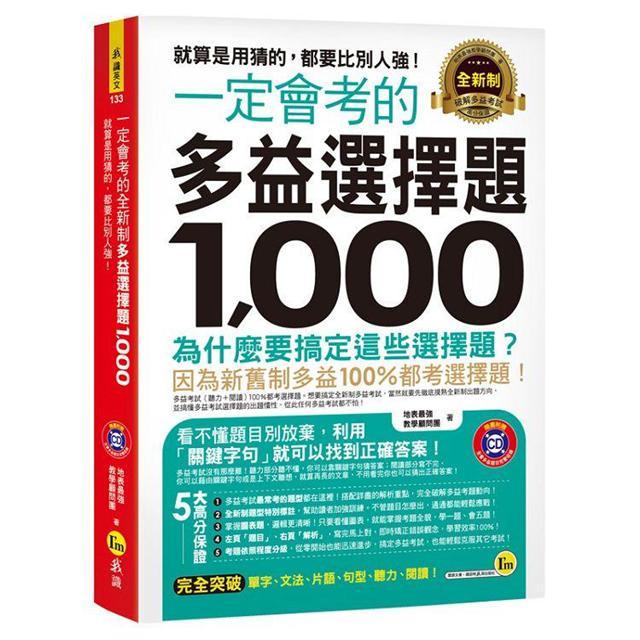 一定會考的2018全新制多益選擇題1,000(附1CD)