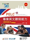 PELC專業英文聽寫能力通關寶典-最新版
