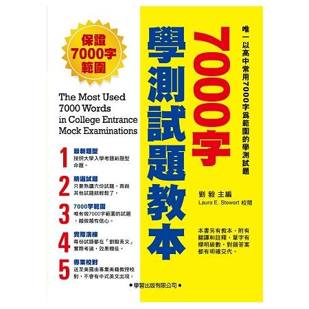7000字學測試題教本