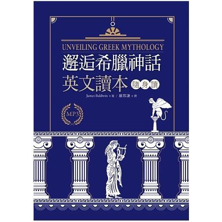 邂逅希臘神話:英文讀本隨身讀(50K + 2MP3)
