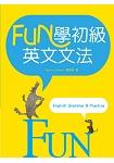 FUN學初級英文文法(16K彩色)