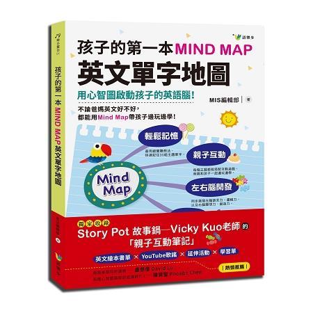 孩子的第一本Mind Map英文單字地圖(附全彩Feelings Mind Map互動學習地圖)