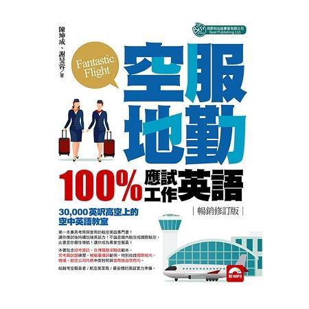 空服地勤100%應試+工作英語(MP3)暢銷修訂版
