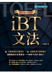 新托福100+ iBT文法