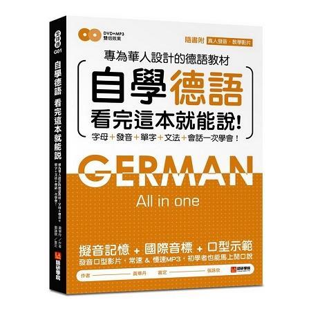 自學德語看完這本就能說:專為華人設計的德語教材,字母、發音、單字、文法、會話一次學會(附DVD+MP3)