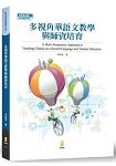 多視角對外華語文教學與師資培育