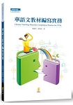 華語文教材編寫實務