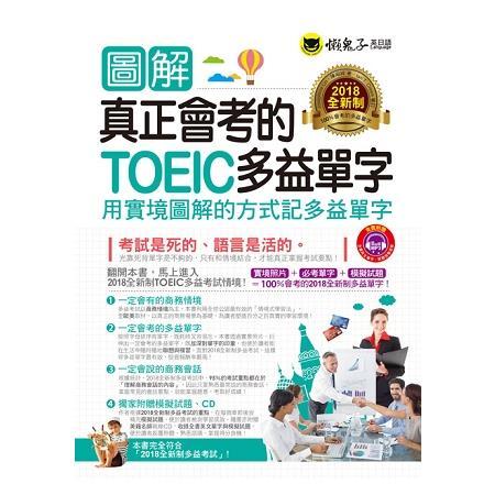 圖解真正會考的TOEIC多益單字(附1CD)【2018全新制】