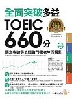 全面突破2018全新制多益TOEIC 660分(附1CD)