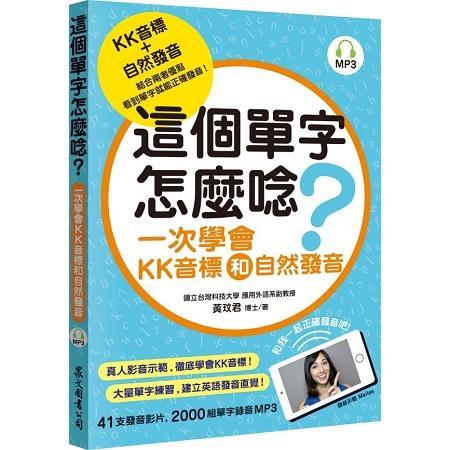這個單字怎麼唸?一次學會KK音標和自然發音(附MP3)