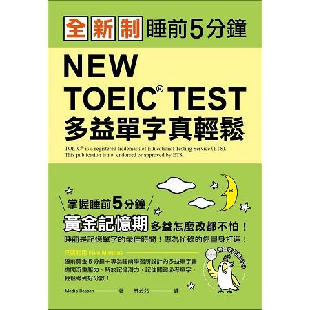 全新制NEW TOEIC TEST多益單字真輕鬆:睡前5分鐘掌握黃金記憶期,多益怎麼改都不怕(附MP3)