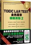 TOEIC L&R TEST金色證書:模擬測驗2(2018新制)(附MP3)