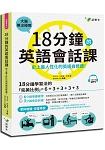 18分鐘的英語會話課:史上最人性化的英語自修課(附1MP3)