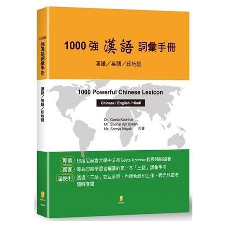 1000強漢語詞彙手冊:漢語/英語/印地語