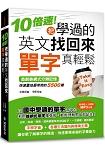 10倍速!把學過的英文找回來,單字真輕鬆:首創蛛網式分類記憶,快速重拾最常用的5500單(附MP3)