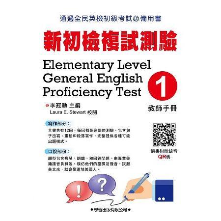 新初檢複式測驗(1)【教師手冊】
