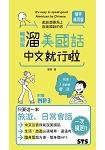 暢銷版 溜美國話中文就行啦(48K+1MP3)