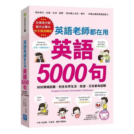 英語老師都在用  英語 5000 句(美籍錄音員錄製學習 MP3)