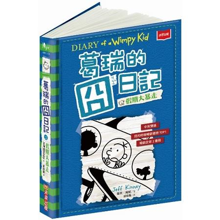 葛瑞的囧日記12假期大暴走(首刷扉頁簽名版)