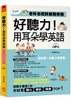 好聽力!用耳朵學英語-我的第一本聽力學習書 (附MP3)