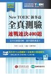 New TOEIC 新多益全真測驗:速戰速決 400 題(2書+1MP3+考前衝刺手冊+防水膠套)