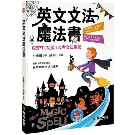 英文文法魔法書:GEPT初級必考文法重點(附MP3 )