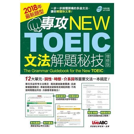 專攻NEW TOEIC文法解題秘技【增修版】