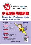 少兒英語閱讀測驗(第一冊)