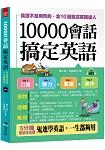 10000會話搞定英語:英語不是用背的,念10遍就成英語達人 (附MP3)
