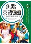 焦點英語閱讀:六大技巧輕鬆讀英文(Level 3)【三版】(16K+1MP3)